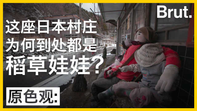 这座日本村落为何遍地是稻草娃娃?