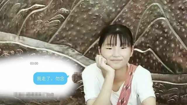 内江初三女生失联,凌晨留言:我走了