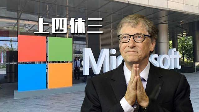 微软:一周只上4天班,效率提高40%