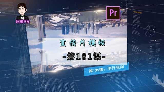 阿勇pr第181课:企业宣传片模板