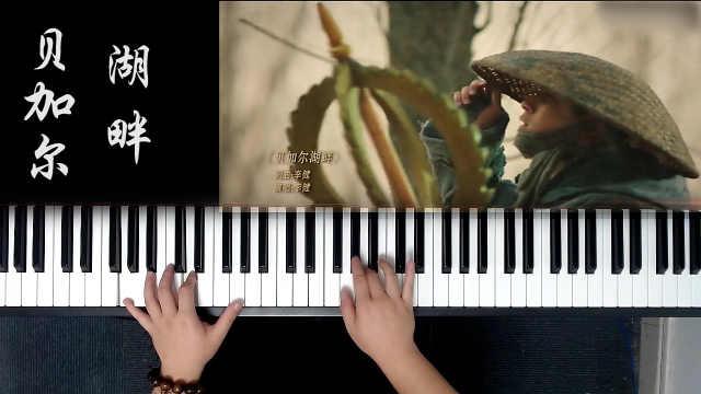 贝加尔湖畔——空灵唯美的男声翻唱