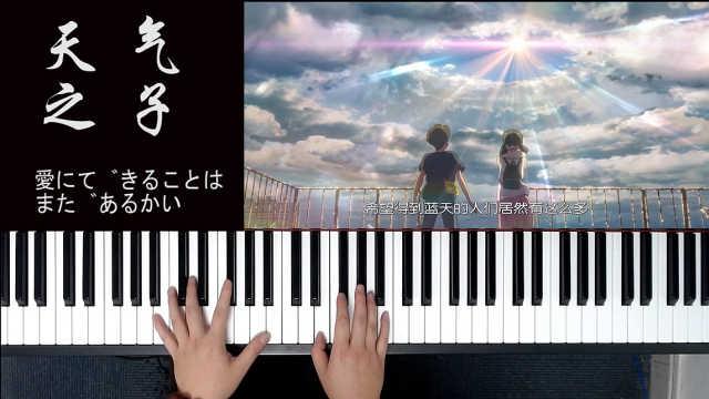 天气之子主题曲钢琴弹奏