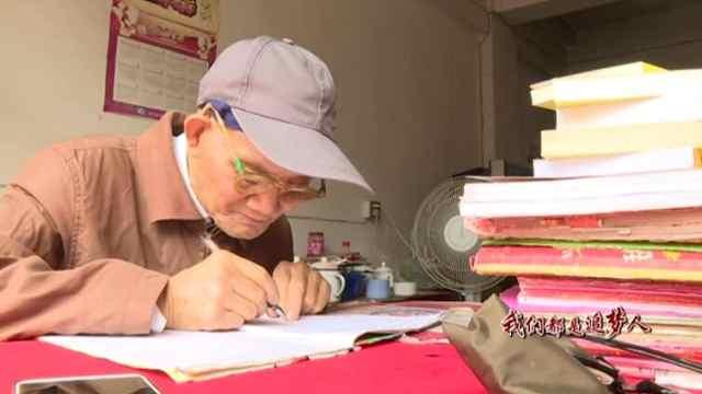 高度近视老人创作6本小说