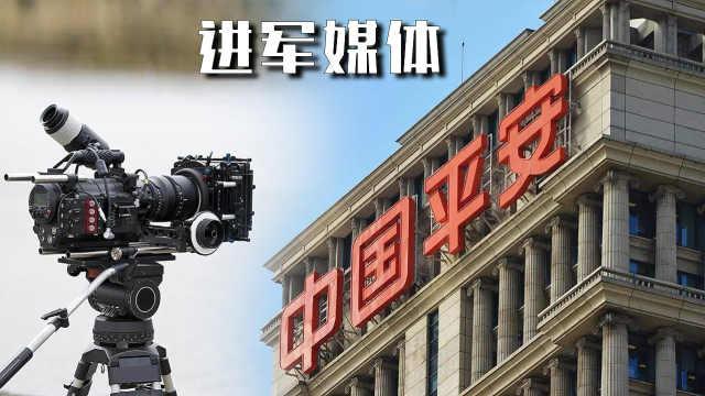 平安进军媒体行业,最高薪酬招人