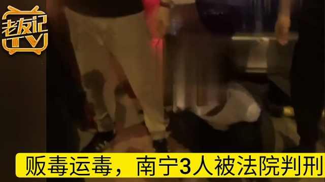 贩毒运毒,南宁3人被法院判刑!