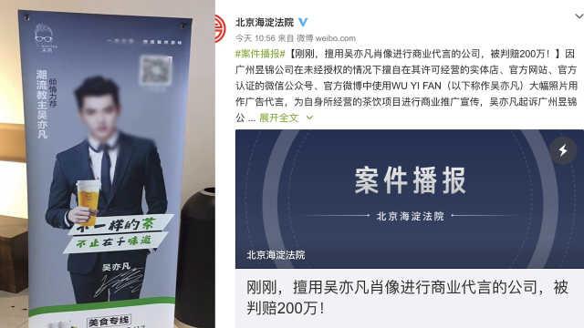 肖像被擅商用,吴亦凡获赔200万元