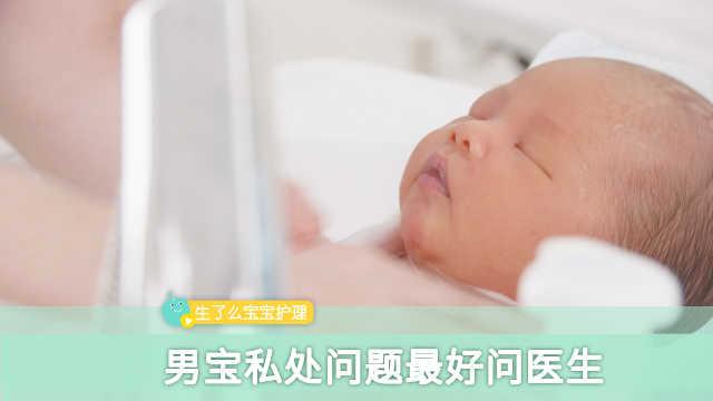 如何判断男宝宝私处是否有异常?