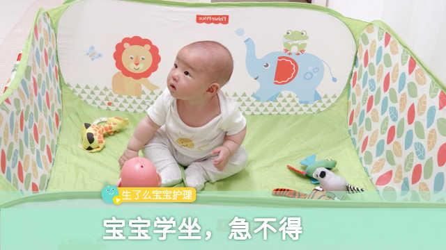 宝宝什么时候才具备坐的技能?