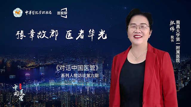 专访南昌大学第一附属医院院长张伟