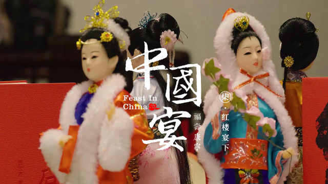 【预告】第七集红楼宴(下)