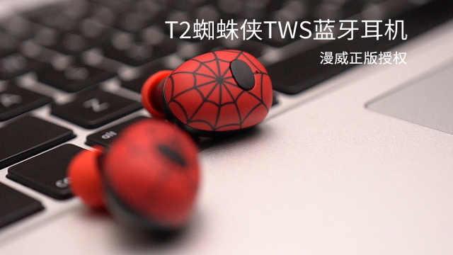 正版漫威授权 T2蜘蛛侠TWS蓝牙耳机