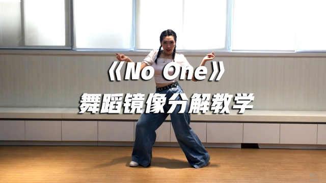 李夏怡《No One》舞蹈镜像分解教学