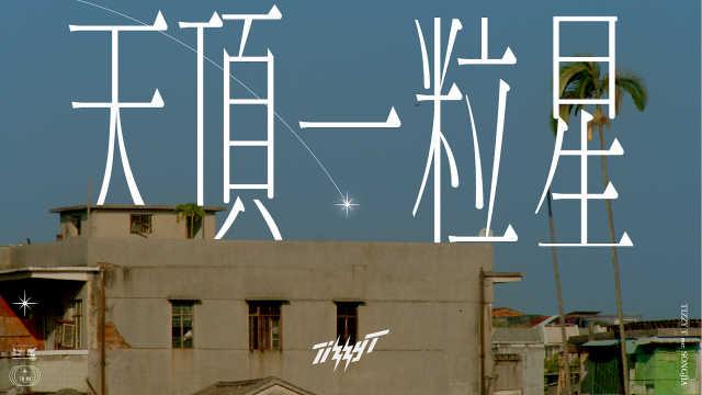 TizzyT「天顶一粒星」MV