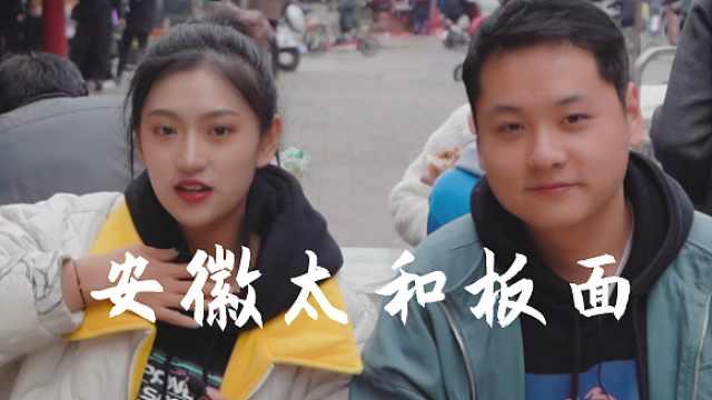 你在邯郸吃过这家的炒板面吗?