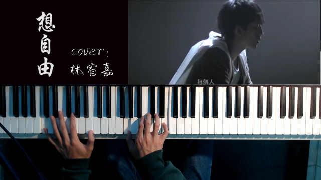 单曲循环《想自由》林宥嘉钢琴弹唱