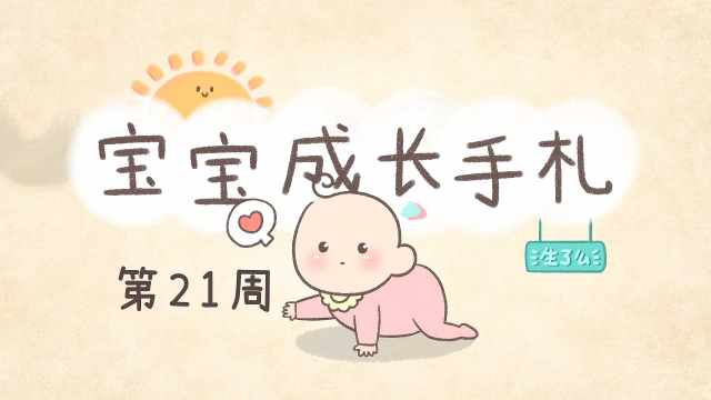 宝宝21周,家长需注意预防传染病哦