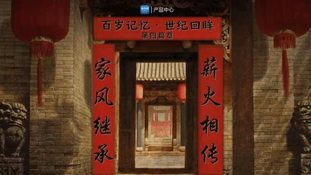 百岁记忆·世纪回眸第四篇章宣传片