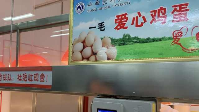 大学食堂日卖百个1毛鸡蛋,先到先得