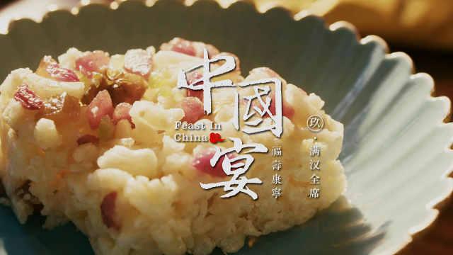 第九集:满汉全席真的有108道菜?