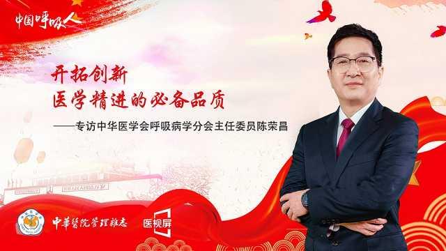 中国呼吸人|第二期:陈荣昌专访