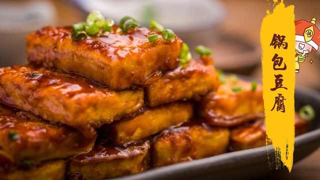 最最最爱的豆腐做法就是它!