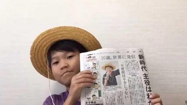 直播:辍学当网红!日本十岁娃引争议
