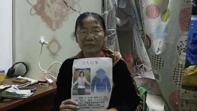 大学生失踪7年,山东父母找遍湖南