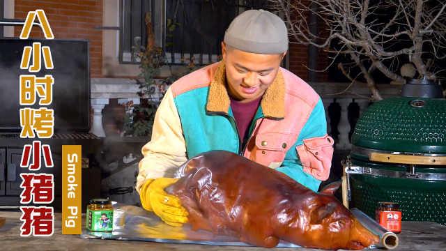 低温烤8个小时的小猪,到底有多嫩
