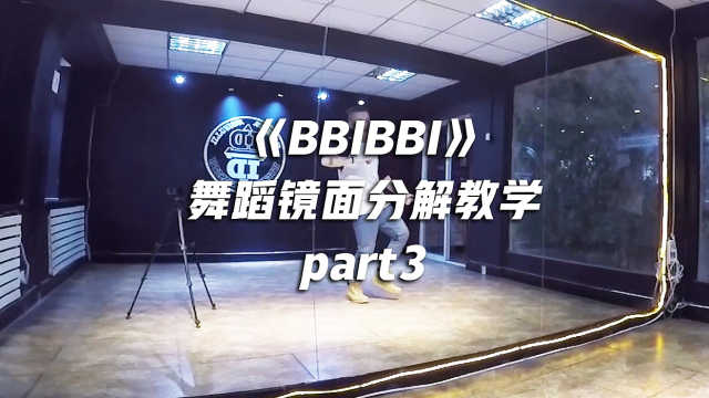IU《BBIBBI》舞蹈镜面分解教学p3