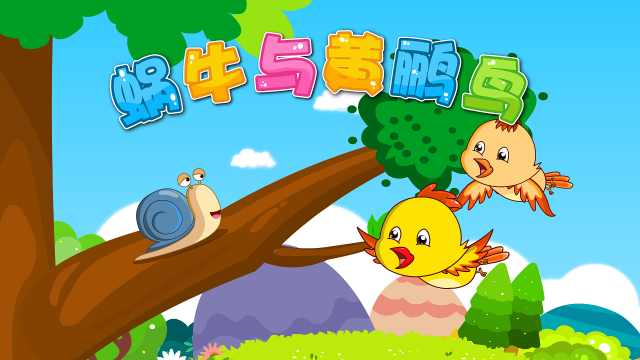贝乐虎儿歌大全《蜗牛与黄鹂鸟》