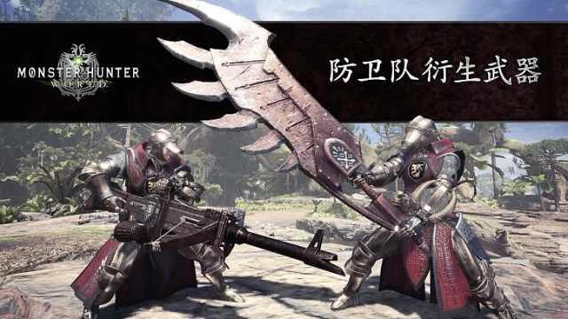 《怪物猎人世界》防卫队装备介绍