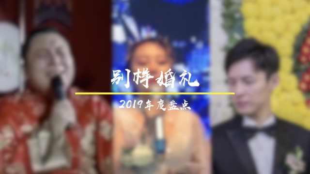 2019年别样婚礼:从笑哭到泪流满面