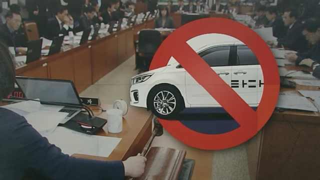 韩国禁止网约车?立法程序即将完成