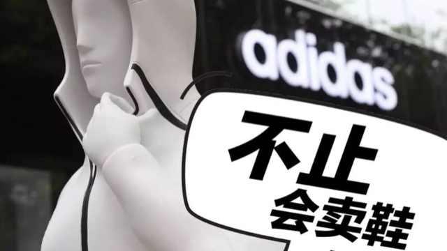 阿迪达斯:我们不只会卖鞋更会投资