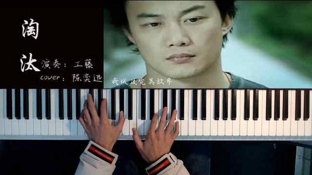 钢琴即兴弹唱陈奕迅《淘汰》
