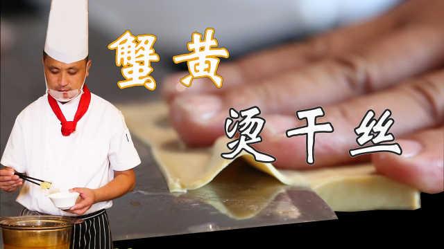 「大师的菜」初冬美味,蟹黄烫干丝