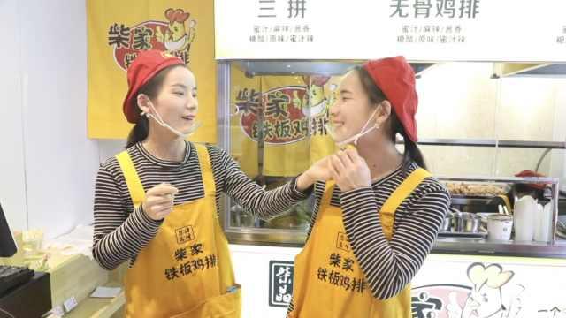 双胞胎姐妹回家卖炸鸡,顾客分不清