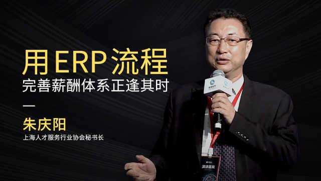 用ERP流程完善薪酬体系让员工满意
