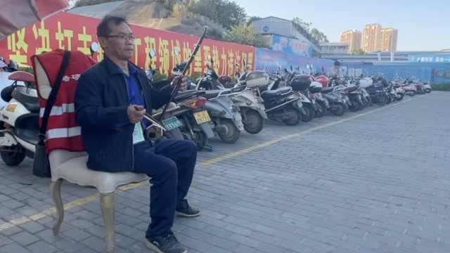 保安大叔自学多种乐器,工作时吹奏