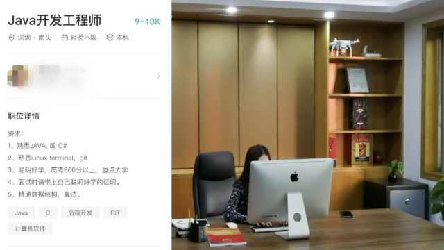 深圳一公司招程序员,要求自证聪明