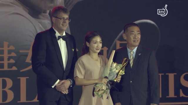 时隔四年!刘诗雯获年度最佳女选手