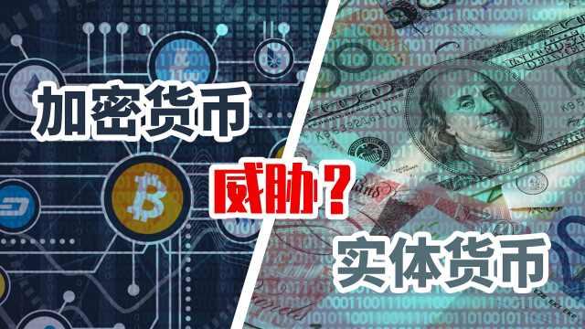 币圈:加密货币会威胁实体货币吗?