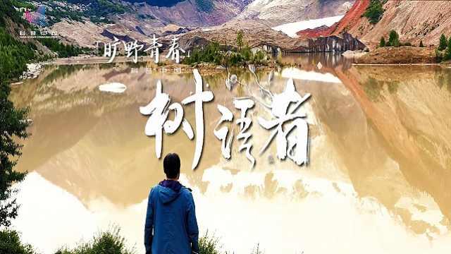 旷野青春:青藏高原深处的树语者