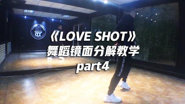 EXO《Love Shot》舞蹈分解教学p4