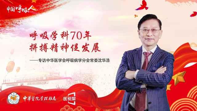 中国呼吸人第四期:沈华浩专访