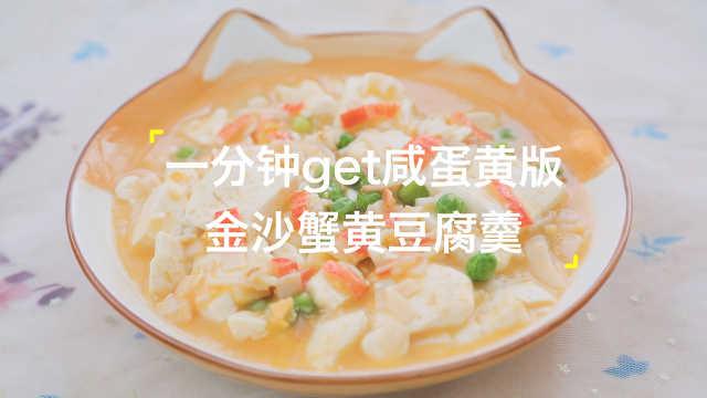 一分钟get咸蛋黄版金沙蟹黄豆腐