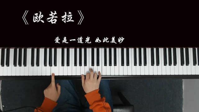 张韶涵《欧若拉》钢琴弹唱教学