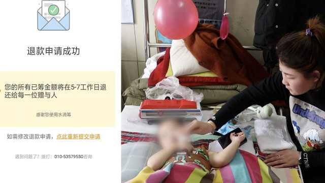 小孩车祸筹款15万提不出,家属退捐