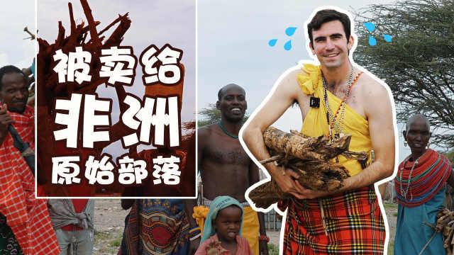 非洲警告!我被卖给了非洲原始部落