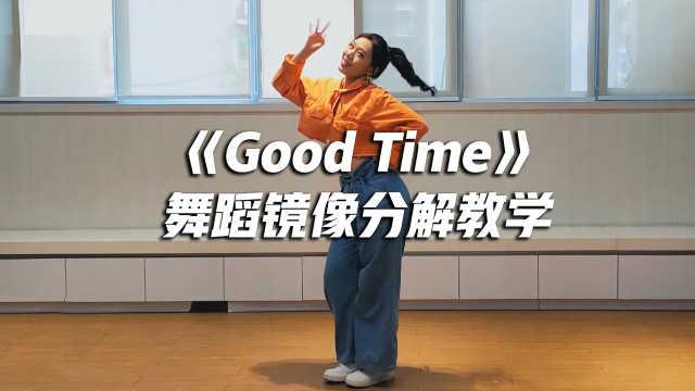《Good Time》舞蹈镜像分解教学